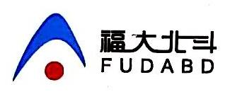 福州福大北斗通信科技有限公司 最新采购和商业信息