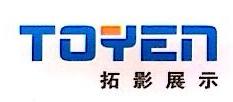 上海拓影展览展示服务有限公司