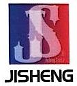 杭州萧山继盛纺织有限公司 最新采购和商业信息