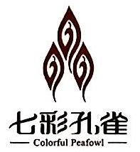 勐海七彩孔雀茶叶有限公司 最新采购和商业信息