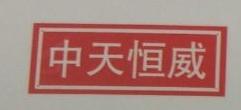 北京中天恒威科技有限公司 最新采购和商业信息