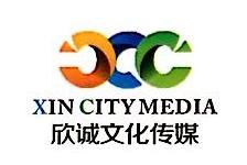 景德镇市欣诚文化传媒有限公司 最新采购和商业信息