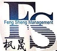 广州市枫晟企业管理咨询有限公司