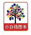 长沙市小白杨图书有限责任公司