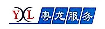 深圳市粤龙汽车服务有限公司