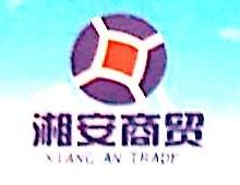贵阳湘安商贸有限公司 最新采购和商业信息