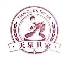 连城县天泉客家米酒厂 最新采购和商业信息