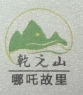 四川省李白故里文化旅游投资有限公司 最新采购和商业信息
