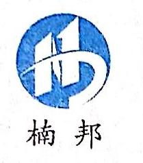 厦门楠邦贸易有限公司 最新采购和商业信息