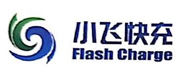 北京小飞快充网络科技有限公司 最新采购和商业信息