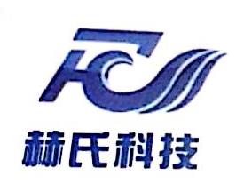深圳市赫氏科技有限公司 最新采购和商业信息