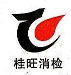 柳州市桂旺消防安全检测有限公司 最新采购和商业信息