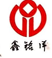 贵州鑫铭洋资产管理有限责任公司 最新采购和商业信息