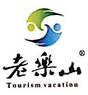 驻马店市乐山旅游开发有限公司