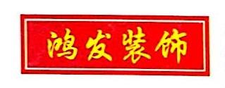 云浮市新鸿发石材装饰厂 最新采购和商业信息