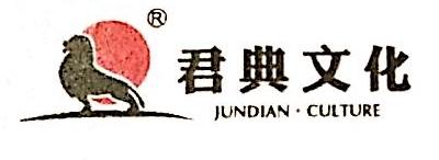 江苏君典文化发展有限公司