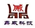 广州鼎威电子科技有限公司 最新采购和商业信息