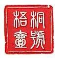 深圳市梧桐壹号文化发展有限公司 最新采购和商业信息