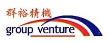 东莞市群裕精密机械有限公司 最新采购和商业信息