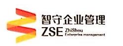 上海智守企业管理有限公司 最新采购和商业信息
