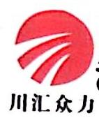 成都川汇众力商贸有限公司