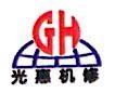 宁夏光惠矿山机械设备修理有限公司 最新采购和商业信息
