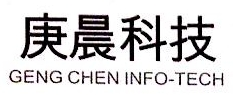 广州市庚晨信息科技有限公司 最新采购和商业信息