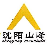 沈阳市山峰电力电子设备有限公司 最新采购和商业信息