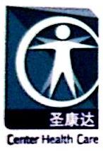 北京圣康达健康科技发展有限公司 最新采购和商业信息