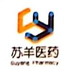 扬州苏羊医药有限公司 最新采购和商业信息