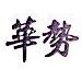 上海华势信息科技有限公司 最新采购和商业信息