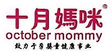 十月妈咪(厦门)股份有限公司 最新采购和商业信息