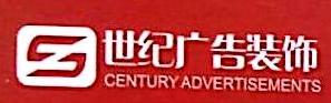 廉江市世纪广告装饰有限公司 最新采购和商业信息