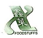 大连鑫莱食品有限公司