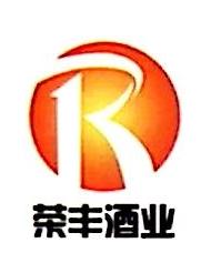 山东荣丰酒业酿造有限公司 最新采购和商业信息