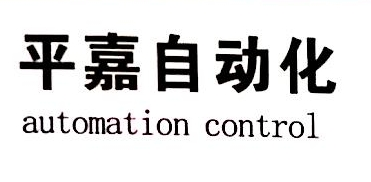 厦门平嘉自动化设备有限公司 最新采购和商业信息