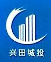 福建兴田城市建设投资有限责任公司