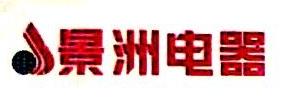 揭阳市景洲电器有限公司