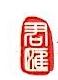 广州君汇服饰有限公司 最新采购和商业信息