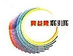 深圳市兴益隆电子有限公司 最新采购和商业信息
