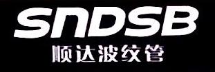 温州市龙湾顺达波纹管厂 最新采购和商业信息