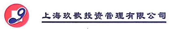 上海玖歌投资管理有限公司