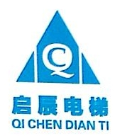 河南启辰电梯销售有限公司 最新采购和商业信息