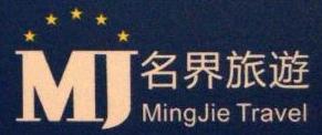 东莞市名界旅行社有限公司 最新采购和商业信息