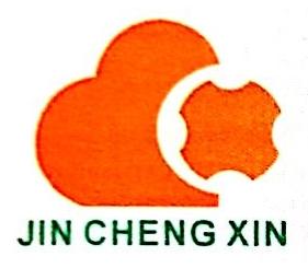 深圳市金诚信包装材料有限公司 最新采购和商业信息