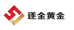 浙江遂金贵金属有限公司 最新采购和商业信息