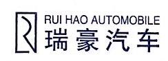 浙江瑞豪汽车有限公司 最新采购和商业信息
