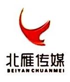 成都北雁文化传媒有限公司 最新采购和商业信息