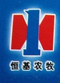 郑州恒基饲料有限公司