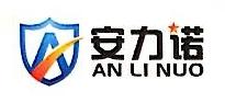 深圳安力诺科技有限公司 最新采购和商业信息